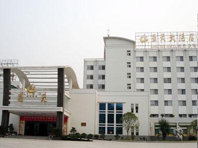 张家界兰天大酒店