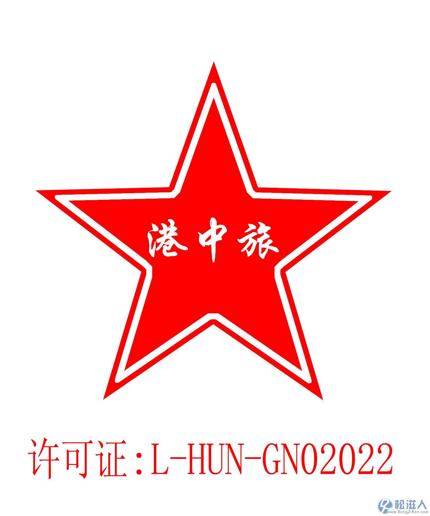 张家界港中旅旅行社有限公司