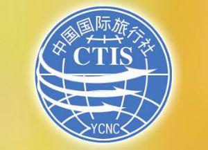 张家界中国国际旅行社有限公司