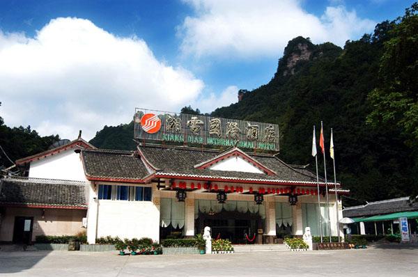 ��家界桂冠���H酒店(湘����H)