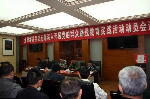 张家界金鞭溪景区召开党的群众路线教育实践活
