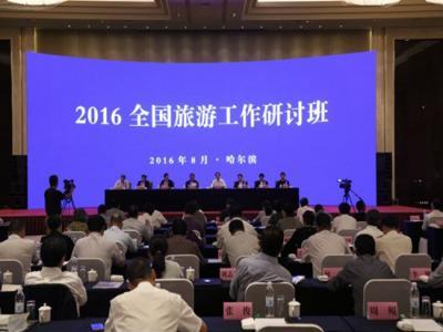 全国旅游工作研讨班在哈尔滨举办