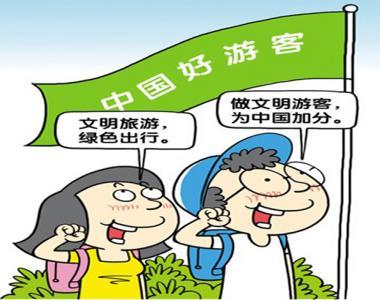 讲文明 重文化 求品质 中国游客点亮新形象