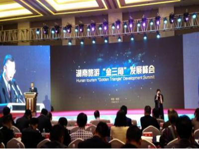 """湖南旅游""""金三角""""发展峰会在常德举行"""