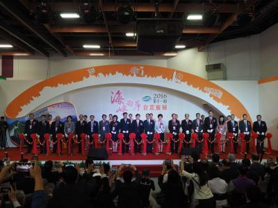 第十一届海峡两岸台北旅展开幕