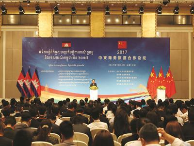 2017中柬商务旅游合作论坛在北京举行