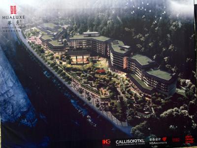 张家界武陵源首个国际五星级项目开建