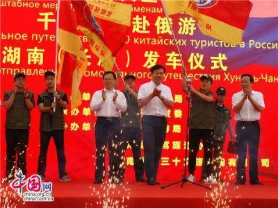 湖南长沙启动千人自驾赴俄红色旅游交流活动