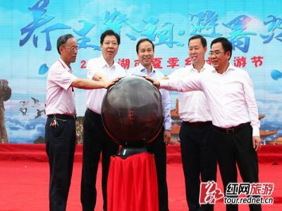 2017年湖南夏季乡村旅游节开幕