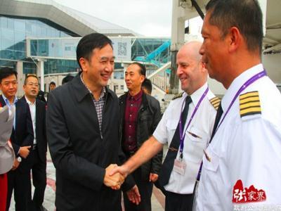 迎十九大召开 香港至张家界定期航线开通