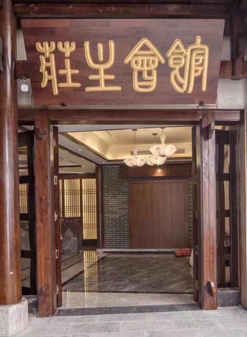张家界庄主会