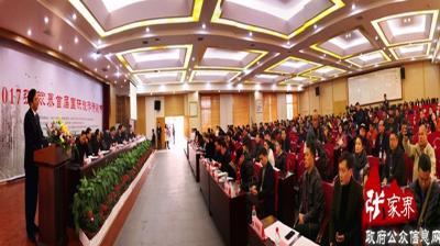 张家界举办首届国际旅游诗歌节