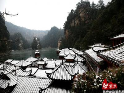 张家界宝峰湖景区 冰雪添韵湖上游