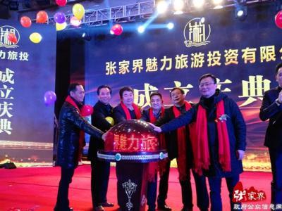 张家界魅力旅投 打造湖南旅游第一品牌