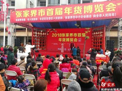 张家界市首届年货博览会盛大开幕