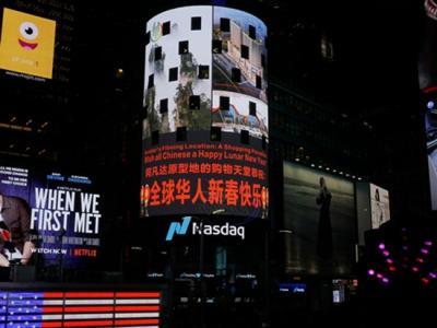 张家界在纽约时代广场向全球祝福新春
