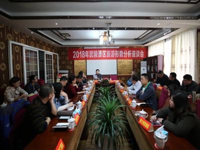 张家界武陵源区旅工委召开旅游市场形势分析座谈会