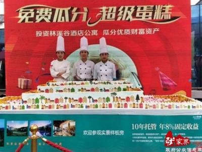 张家界碧桂园举行现场制作巨型蛋糕贺华诞活动