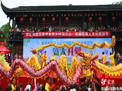 张家界首届稻草人文化旅游节在马儿山村举行