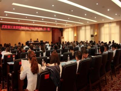 张家界武陵源区组织开展旅游购物场所法律知识集中培训