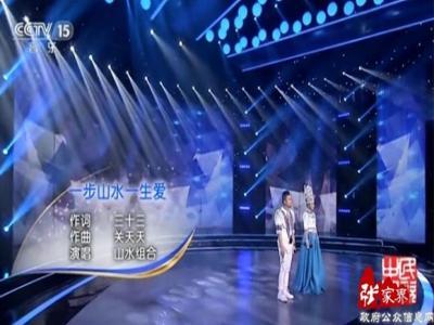 张家界首部茶曲《一步山水一生爱》全球发布