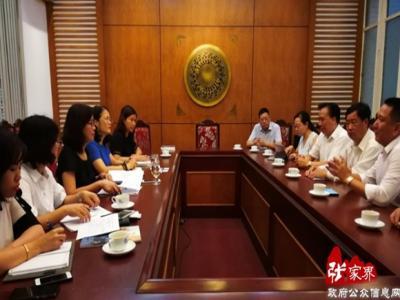 越南国家旅游总局副局长接见张家界代表团洽谈旅游合作