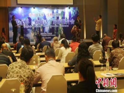 中国张家界旅游推介会印尼雅加达举行