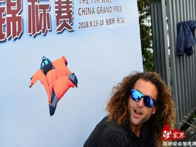 2018翼装飞行世锦赛在天门山开赛 16名选手挑战远距离滑翔