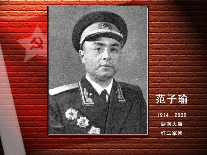 开国少将、商业部长:范子瑜