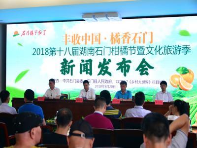 湖南石门柑橘节开幕式将于9月28日举行