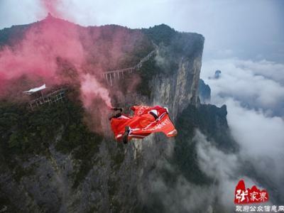 """12位翼装飞行选手张家界挑战""""普加乔夫眼镜蛇机动"""""""