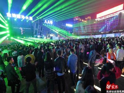 张家界首届电音节盛大开幕