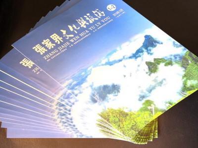 《张家界文化与旅游》2018年第1~2期出版