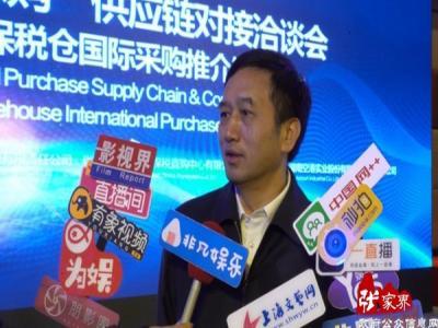 2018中国国际进口博览会张家界专场推介会在沪举行
