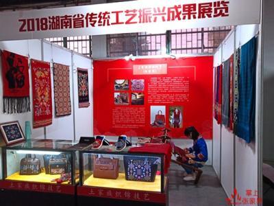 张家界土家族织锦技艺亮相湖南传统工艺振兴成果展