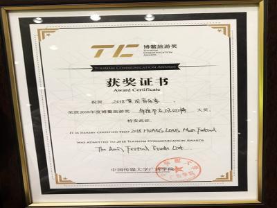 2018张家界黄龙音乐季荣获博鳌旅游大奖