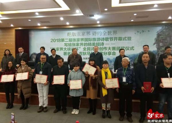 第二届张家界国际旅游诗歌节开幕