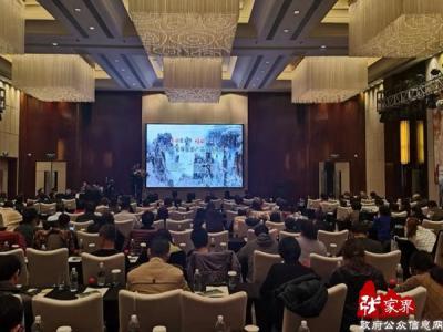 """2018""""冬游张家界•嗨动全世界""""旅游推介会走进上海"""