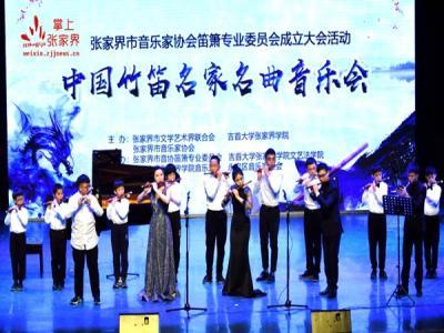 中国竹笛名家名曲音乐会在张家界学院圆满举办