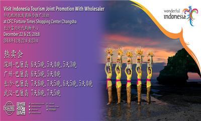 印尼旅游批发商联合推广活动将于长沙举行