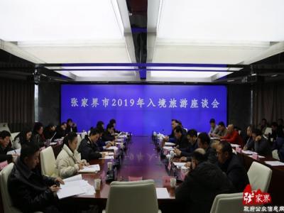 2019年张家界市入境旅游座谈会召开