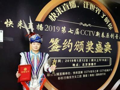 张家界魅力湘西歌手段勇唱出CCTV原创金奖