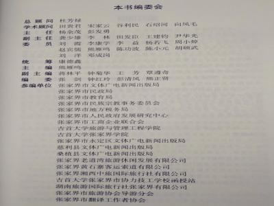 张家界市翻译协会编纂的《张家界方言》正式出版发行