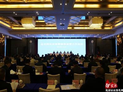 张家界市国企改革暨国资监管工作会议召开