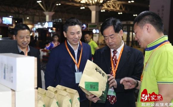 张家界莓茶亮相上海国际茶博会推介会