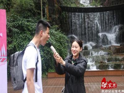 宝峰湖520告白日倡导:爱要大声说出来!
