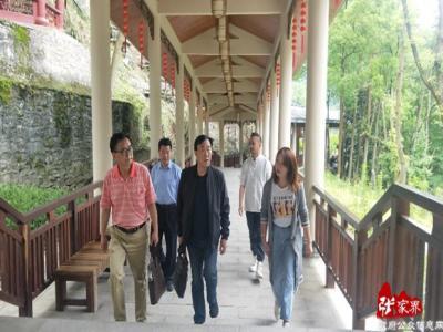 张家界茅岩河景区将建设全省首个老干部示范性红色游学基地
