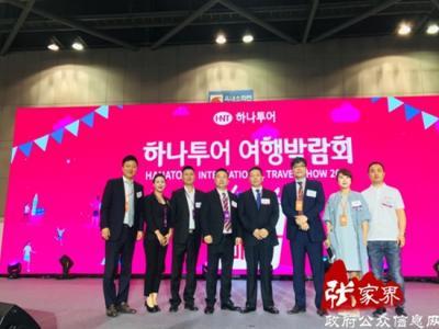 张旅集团赴韩参加旅游博览会与哈拿多乐签订战略合作协议