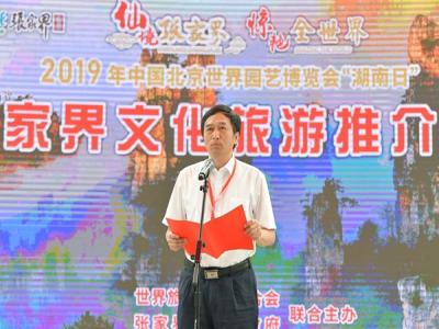 张家界文化旅游推介活动在北京世园会举行