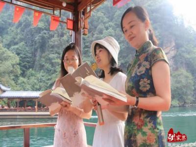 张家界诗歌爱好者在宝峰湖过别样中秋